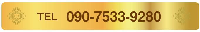 このボタンをクリックすると電話をかけられます。電話番号は090-7533-9280
