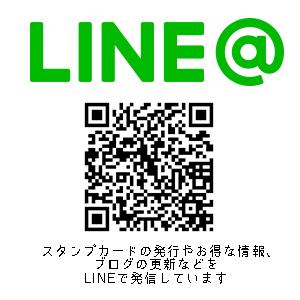 東村山整体院コツリバ_LINE公式登録バナー