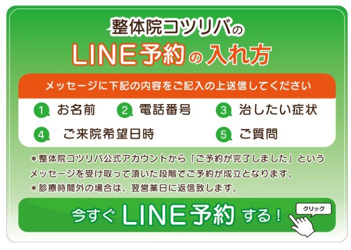 東村山整体院コツリバ_LINE予約